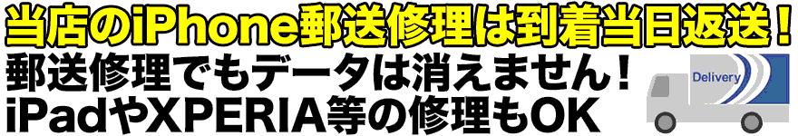 千葉でも全国からでもiPhoneの即日返送修理が可能です!