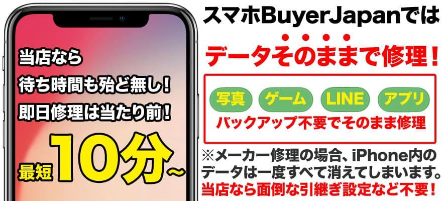 福井でiPhoneの修理をお探しなら当店へお任せください。データそのままで、最短10分~の即日修理を行っています