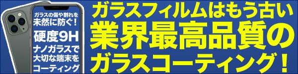 福井と郵送でiPhone・スマホ・指輪やアクセサリー・コート・革ジャン等のガラスコーティングならスマホBuyerJapan 福井店へお任せ下さい
