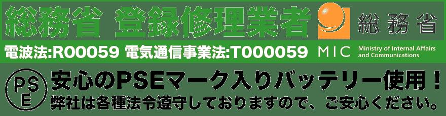 福井でiPhoneのXの修理なら総務省 登録修理業者のスマホBuyerJapanにお任せください。