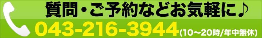 福井 iPhone 修理のご予約や修理に関するご相談など、価格の確認などはお気軽にお電話ください。