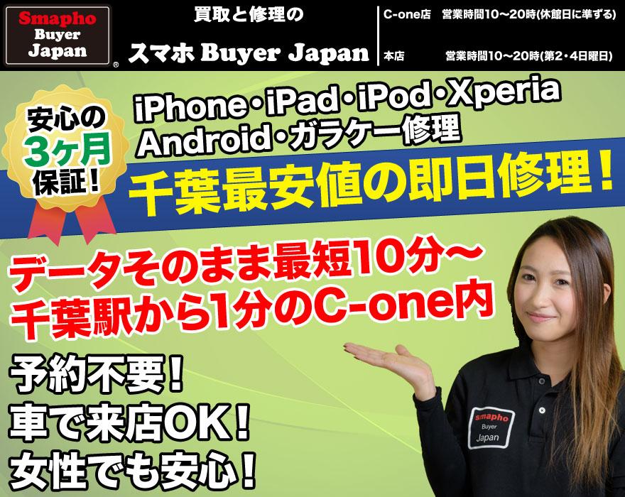 千葉でiPhoneの修理するなら千葉駅から徒歩1分のスマホBuyerJapan-千葉 C-one店へ-